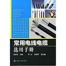 常用电线电缆选用手册