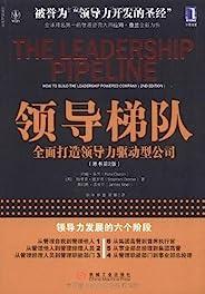 领导梯队 全面打造领导力驱动型公司 (领导梯队建设)