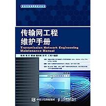传输网工程维护手册
