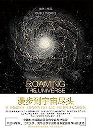 漫步到宇宙尽头(继《时间简史》《果壳中的宇宙》之后,科普物理泛大众级科普读物)(英国皇家学会,牛顿访问学者李然作品) (博集社会影响力系列)