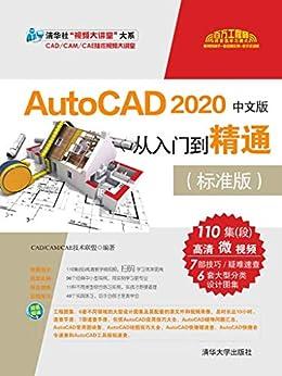 """""""AutoCAD 2020中文版从入门到精通(标准版)"""",作者:[CAD/CAM/CAE技术联盟]"""