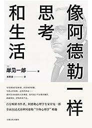 """像阿德勒一样思考和生活(百万畅销书作者,阿德勒心理学专家岸见一郎全新力作,诠释""""个体心理学""""精髓。)"""