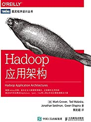 Hadoop应用架构 (图灵程序设计丛书)