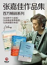 张嘉佳:百万畅销作品集(共三册)(每个故事,都正在变成电影;每分钟,都有人在故事里看到自己。)
