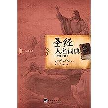 圣经人名辞典(汉英对照)