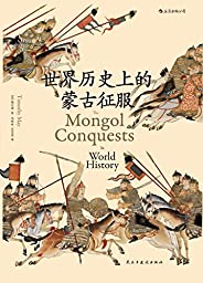 世界历史上的蒙古征服(蒙古帝国史研究领域的重量级新作,在全球史的视野下,描绘由成吉思汗推动的欧亚文化交流。) (汗青堂系列 6)