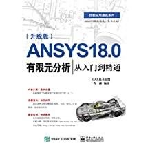 ANSYS Workbench 18.0 有限元分析从入门到精通:升级版