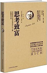 思考致富(成功学大师讲述的财富奥秘。畅销80年,彻底改变人思维的经典力作。)