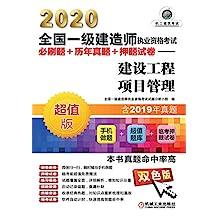 2020全国一级建造师执业资格考试必刷题+历年真题+押题试卷——建设工程项目管理
