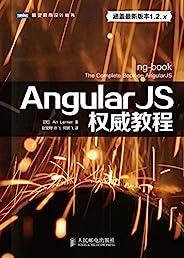 AngularJS权威教程 (图灵程序设计丛书)