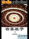 省委班子:第二部(公务员必读,最具政治智慧的官场生存小说,在这风云变幻、凶险莫测的官场,如何稳坐着钓鱼台?)