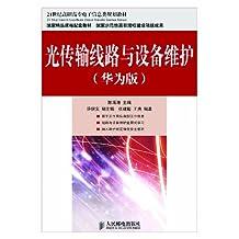 光传输线路与设备维护(华为版) (21世纪高职高专电子信息类规划教材)