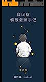 自闭症特教老师手记:知乎李老西自选集 (知乎「盐」系列)