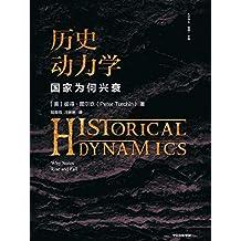 历史动力学:国家为何兴衰(用数学方式研究历史,像预测极 端天气那样预测未来的社会状况)