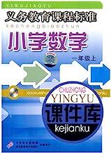 义务教育课程标准:小学数学课件库1年级上(1CD-ROM)
