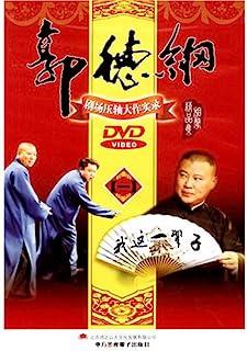 郭德纲相声精品集1(DVD版 剧场压轴大作初录)