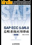 SAP ECC 5.0/6.0 总账系统应用指南(第2版)(异步图书)