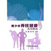 青少年脊柱健康实用指南(大众健康)( 国家体育总局&广西高校优秀人才联合打造,帮助青少年远离肩颈腰背不适)
