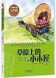 草原上的小木屋 (新经典成长文库)