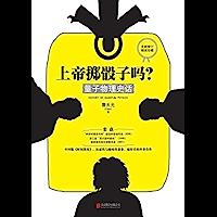"""上帝掷骰子吗:量子物理史话【国内最畅销的科普神作,豆瓣评分9.2。 刘慈欣说:""""这是学生上课时最想偷看的物理小说!""""】"""