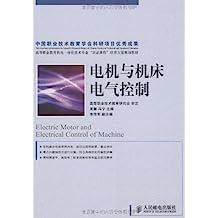 """电机与机床电气控制 (中国职业技术教育学会科研项目优秀成果  高等职业教育机电一体化技术专业""""双证课程""""培养方案规划教材)"""