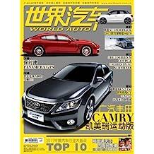 世界汽车 月刊 2012年01期