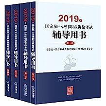 司法考试2019 2019年国家统一法律职业资格考试辅导用书(全4册)