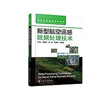 新型航空遥感数据处理技术 (新型航空遥感技术丛书)