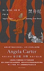 焚舟纪(二十世纪文学史上的巨人安吉拉·卡特代表作。惊才绝艳,智思深刻,与《百年孤独》《魔戒》比肩的幻想文学新经典。文学女巫引领时代精神穿越暴力丛林,趋向爱的真谛的魔法大书!余华格非冯唐李健戴锦华毛尖倾力推荐!)