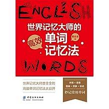 世界记忆大师的高效单词记忆法