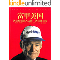 富甲美国:沃尔玛创始人山姆.沃尔顿自传