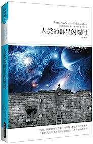 人类的群星闪耀时(全译本) (世界文学文库) (新版百部世界文学文库)