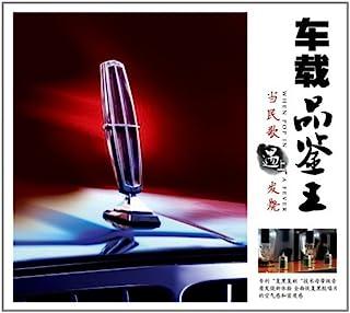 车载品鉴王:当民歌遇上发烧(CD)