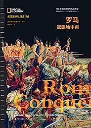 罗马:征服地中海