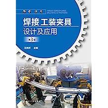 焊接工装夹具设计及应用 第3版