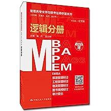 管理类专业学位联考名师联盟系列(汪学能、汪海洋、潘杰、赵小林)逻辑分册(MBA/MPA/MPAcc/MEM等管理类联考)