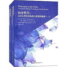 肉身哲学:亲身心智及其向西方思想的挑战(套装全二册)