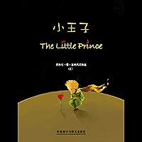 小王子(外研社双语读库)(插图版)