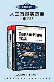 人工智能实践课(第1辑)(套装共3册, TensorFlow)