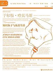 于尔根·哈贝马斯:知识分子与公共生活【一位杰出知识分子的权威传记记,一部跃然纸上的德国当代史】(索恩系列)