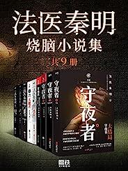 法医秦明烧脑小说集(套装共9册)