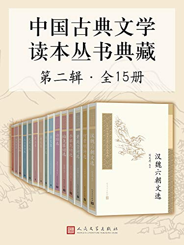 中国古典文学读本丛书典藏(第二辑全15册)