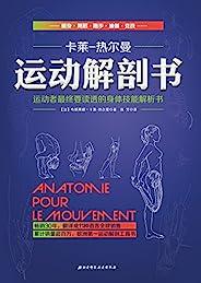 运动解剖书 【豆瓣8.3!运动者最终要读透的身体技能解析书】(运动解剖系列 1)