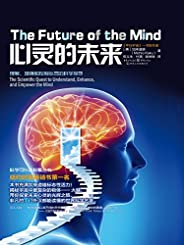 心靈的未來【豆瓣8.2!世界著名物理學家、著名的科學暢銷書作者加來道雄作品!物理學中超弦理論的發明者之一!紐約時報暢銷書榜首,探索未來心靈的光輝之旅!】