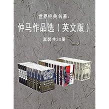 世界经典名著:仲马作品选(英文版)套装共30册 (English Edition)