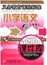 小学语文课件库:3年级上(1CD-ROM)