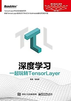 """""""深度学习:一起玩转TensorLayer"""",作者:[董豪, 郭毅可, 杨光, 等]"""