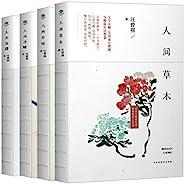 汪曾祺经典典藏文集:人间草木+人间有味+人间小暖+人生有趣(套装共4册)