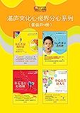 湛庐文化心视界分心系列(套装共4册)