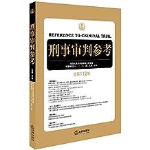 刑事审判参考(总第112集)